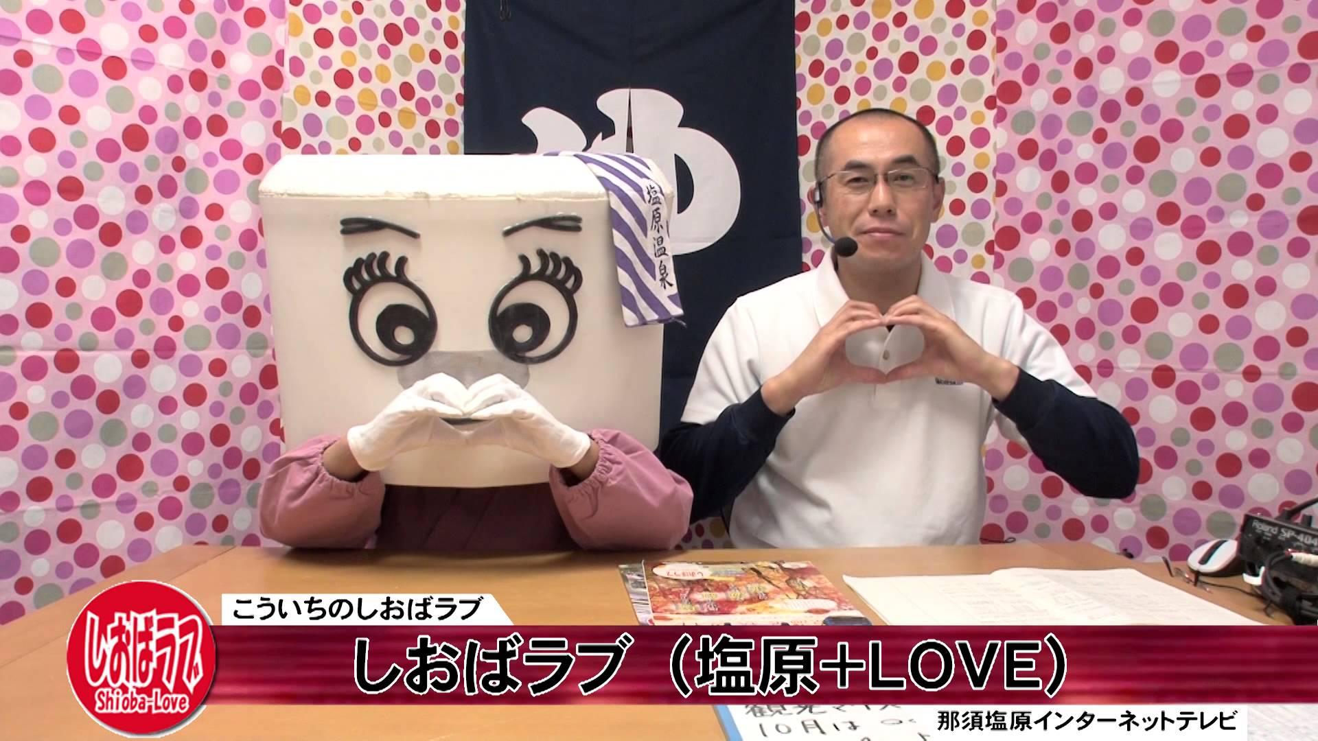 こういちのしおばラブ(塩原+LOVE)第156回