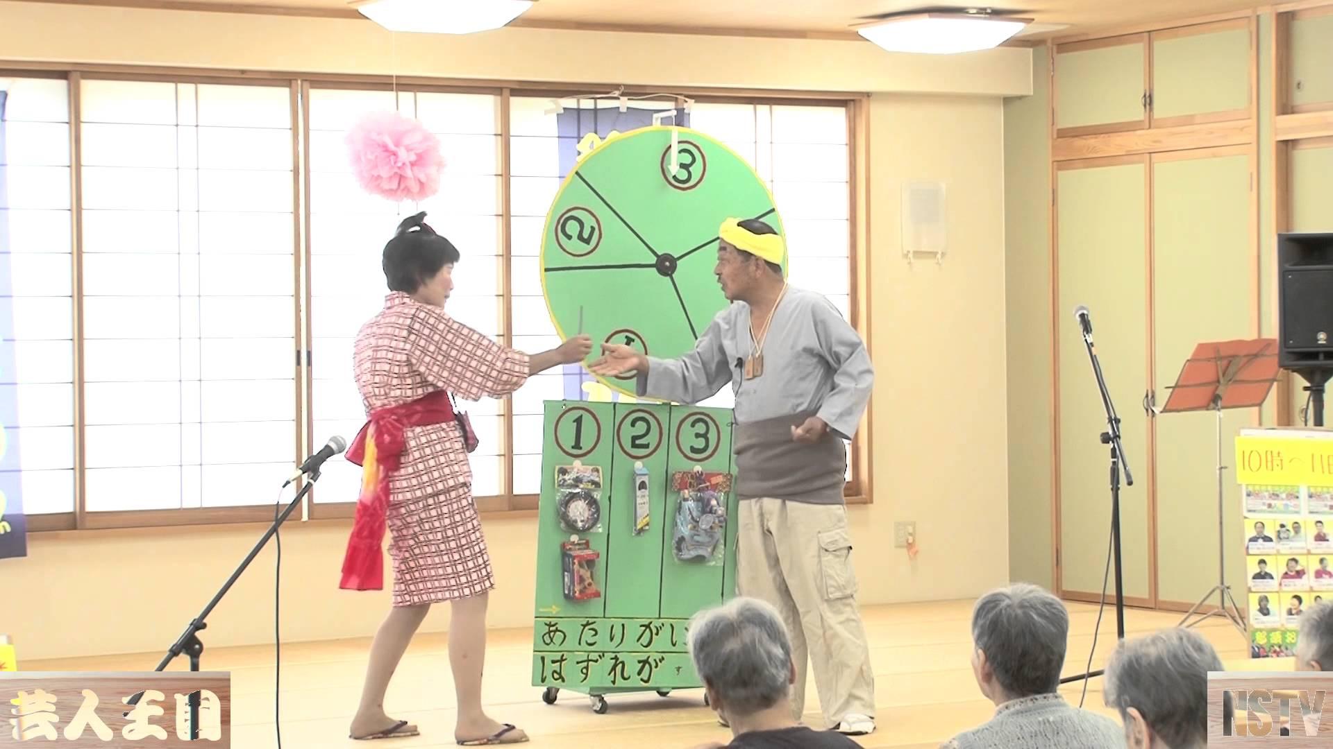 ほっと乃木敬老慰問(1)[芸人王国]
