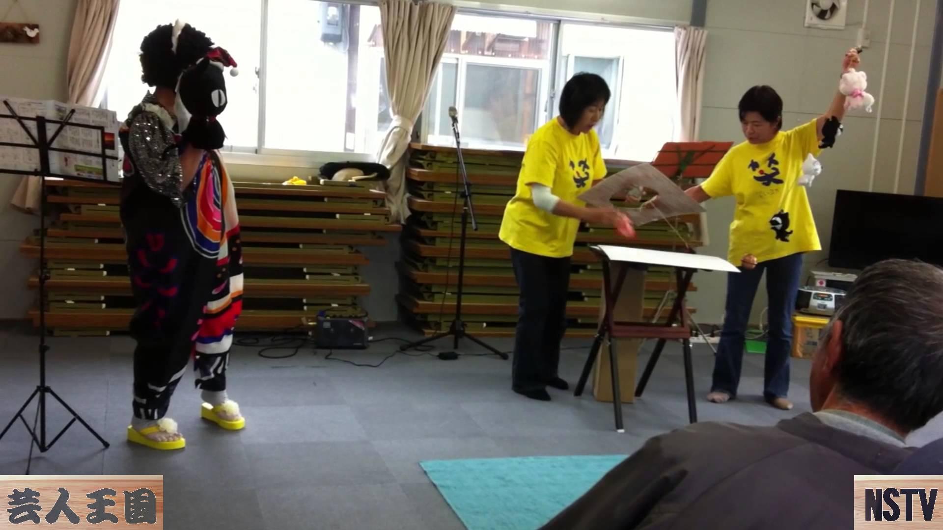 岩手県慰問・宮古~田老[那須お笑いクラブ](2)