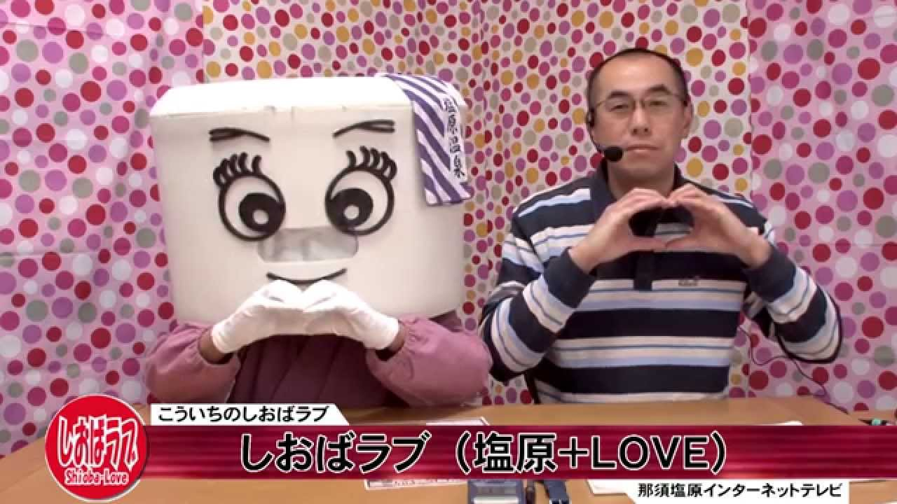 こういちのしおばラブ(塩原+LOVE)第163回