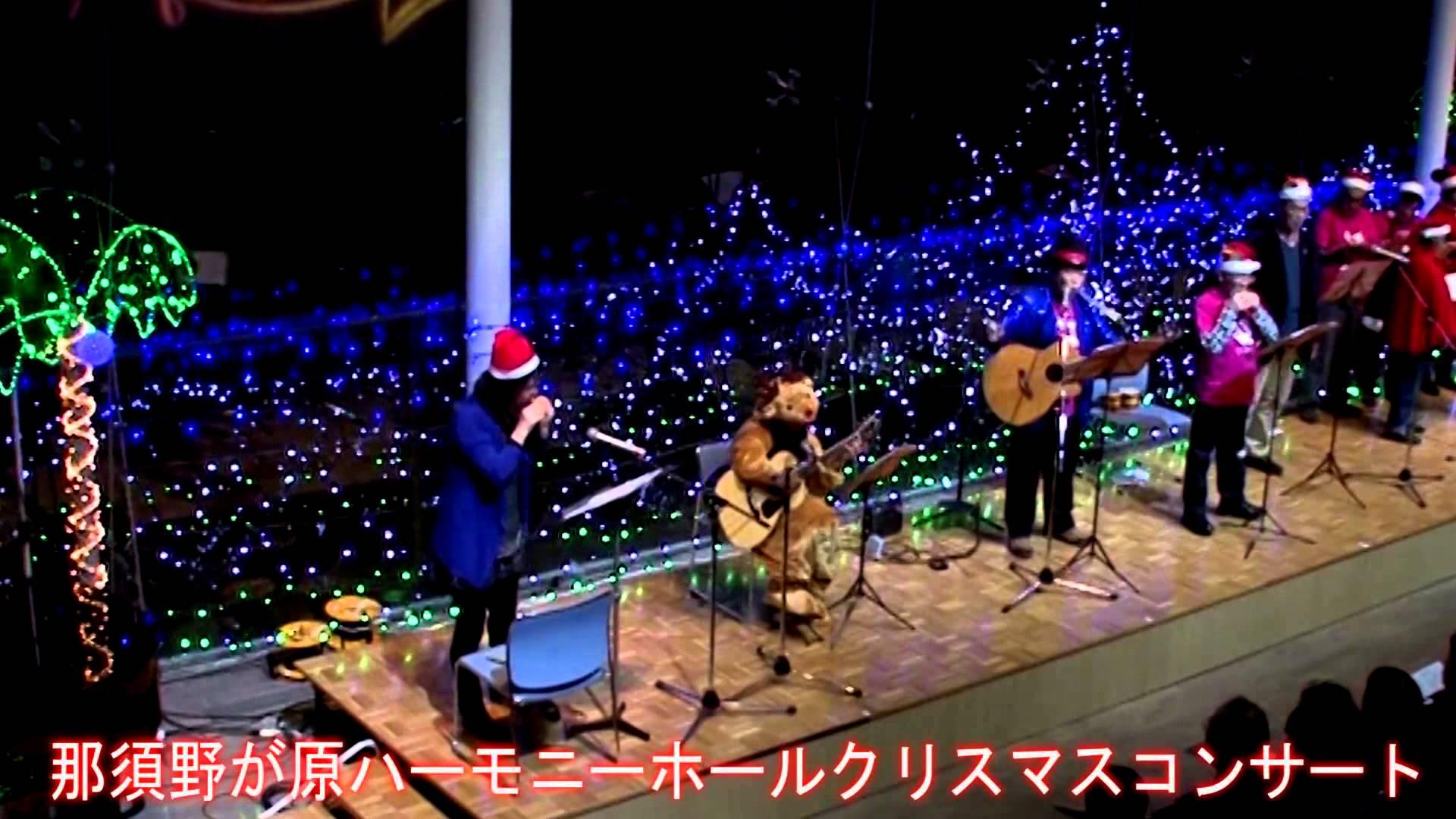 那須野が原ハーモニーホールクリスマスコンサート~那須お笑いクラブ