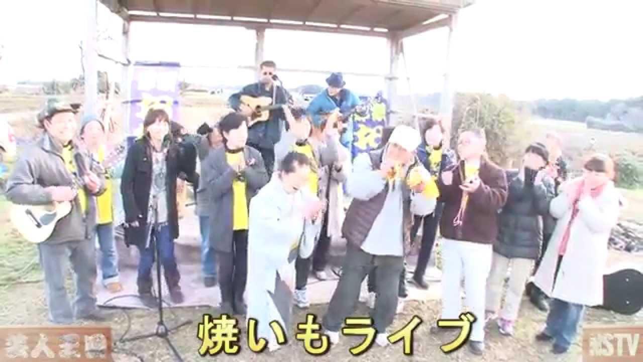 那須お笑いクラブ~焼いもライブ(1)