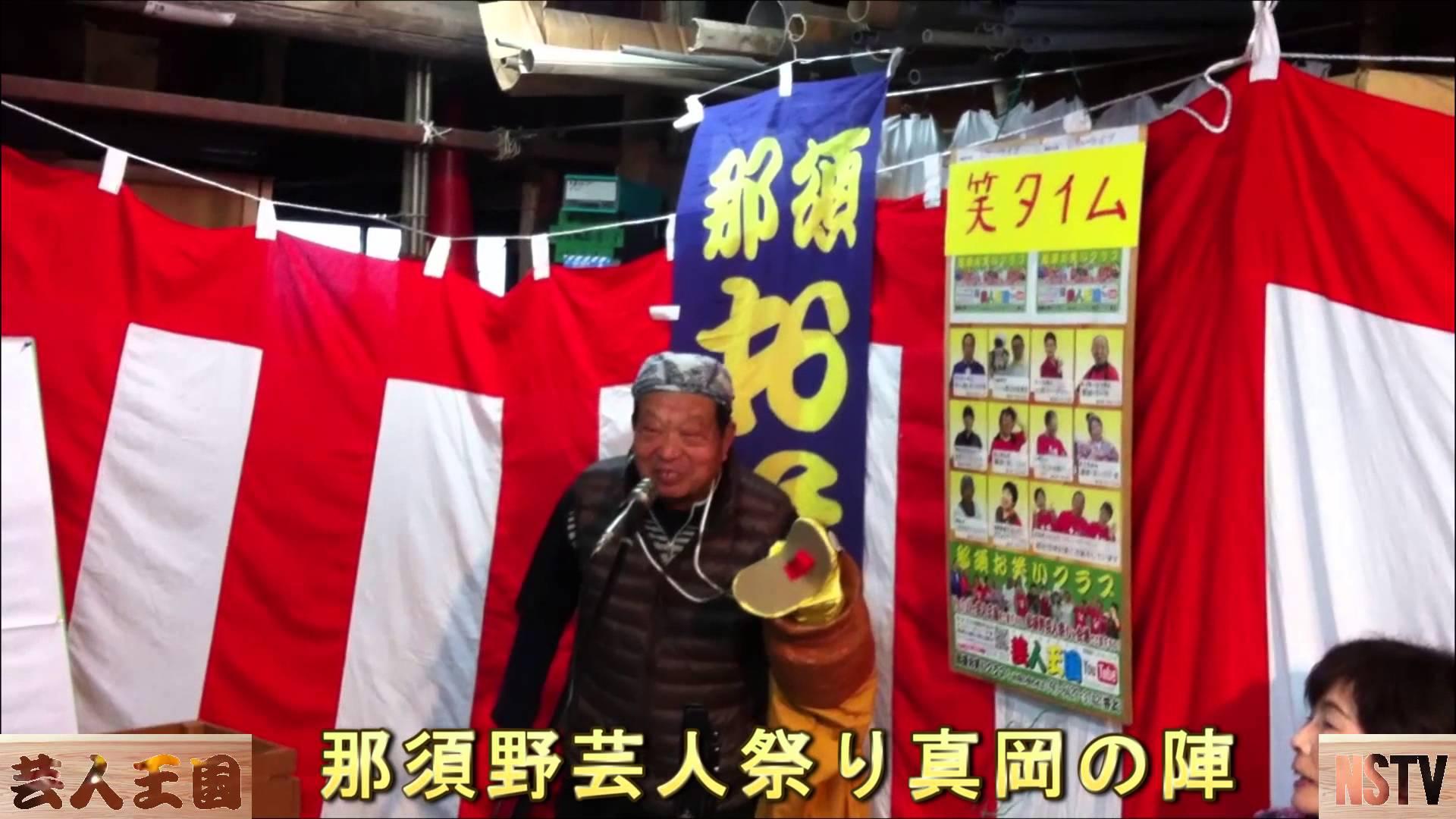 那須お笑いクラブ~那須野芸人祭り真岡の陣(2)
