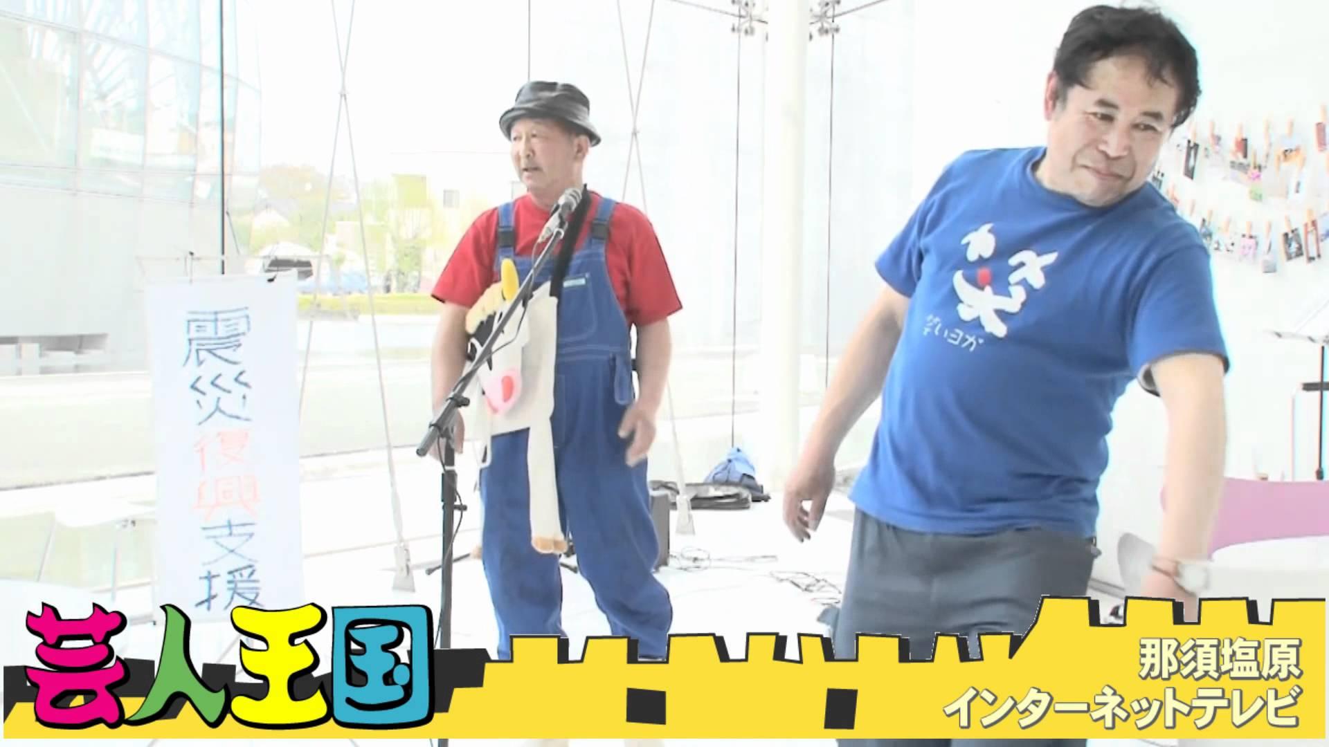 那須野芸人祭り~とっこねえ、もーもーひでやん