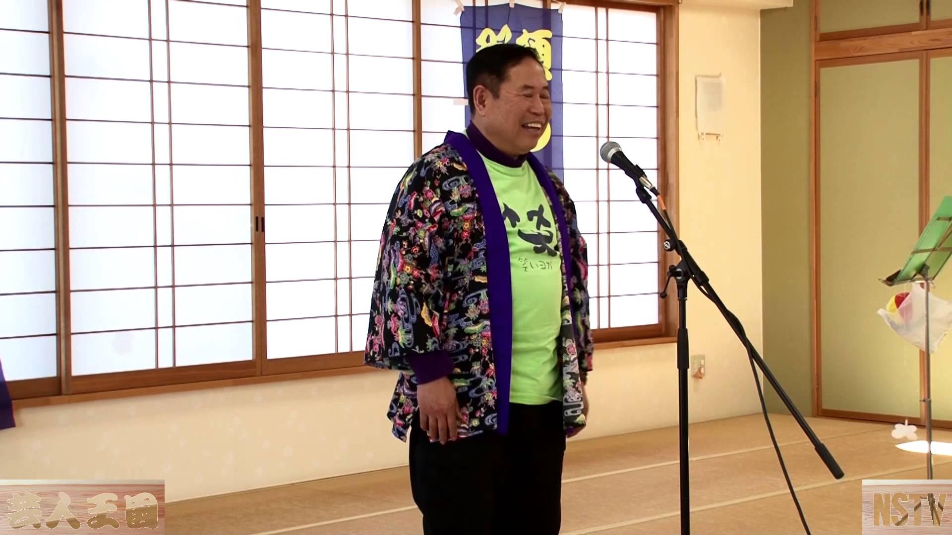 那須お笑いクラブ ほっと乃木ケアセンターで2015新春初笑い(2)