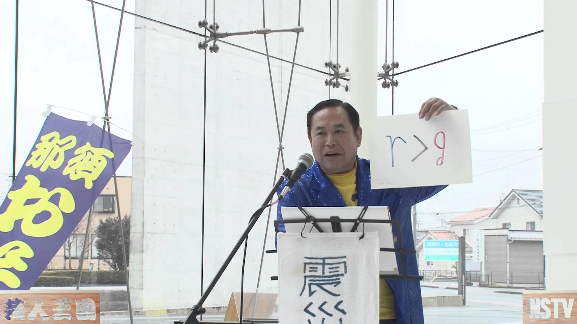 那須お笑いクラブ 那須野が原ハーモニーホールで芸人祭り2015年2月(3)