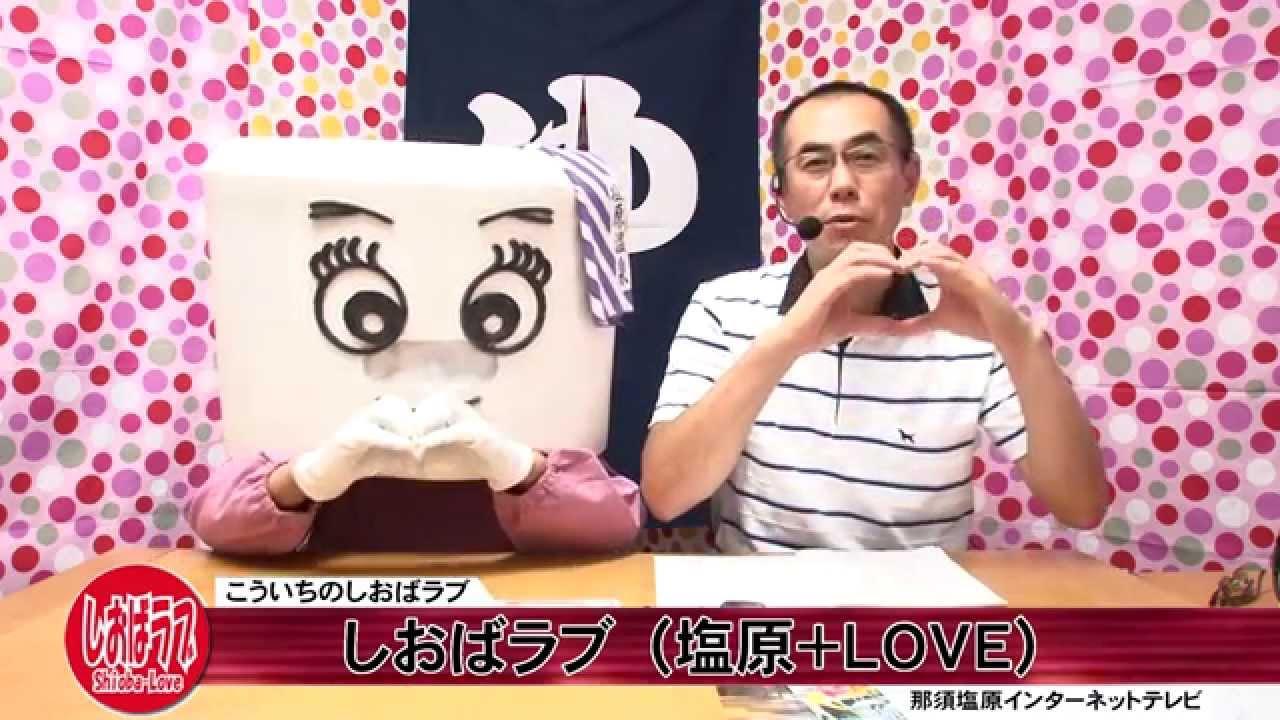 こういちのしおばラブ(塩原+LOVE)第187回