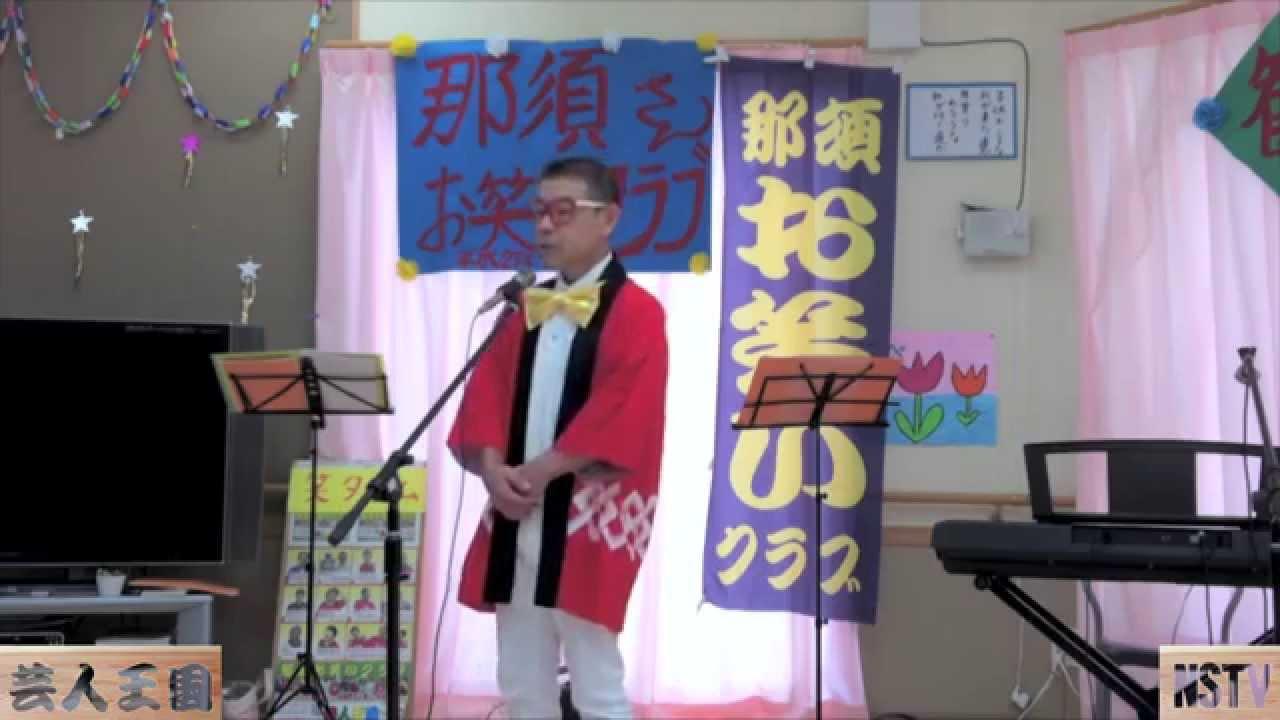那須お笑いクラブ~グループホームはこべ(福島県田村市)慰問風景