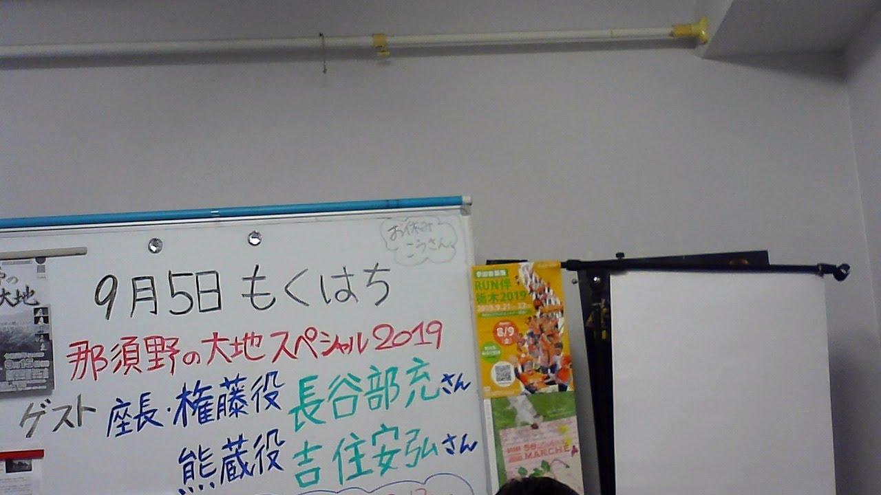 2019 9月5日 那須野の大地スペシャル もくはち