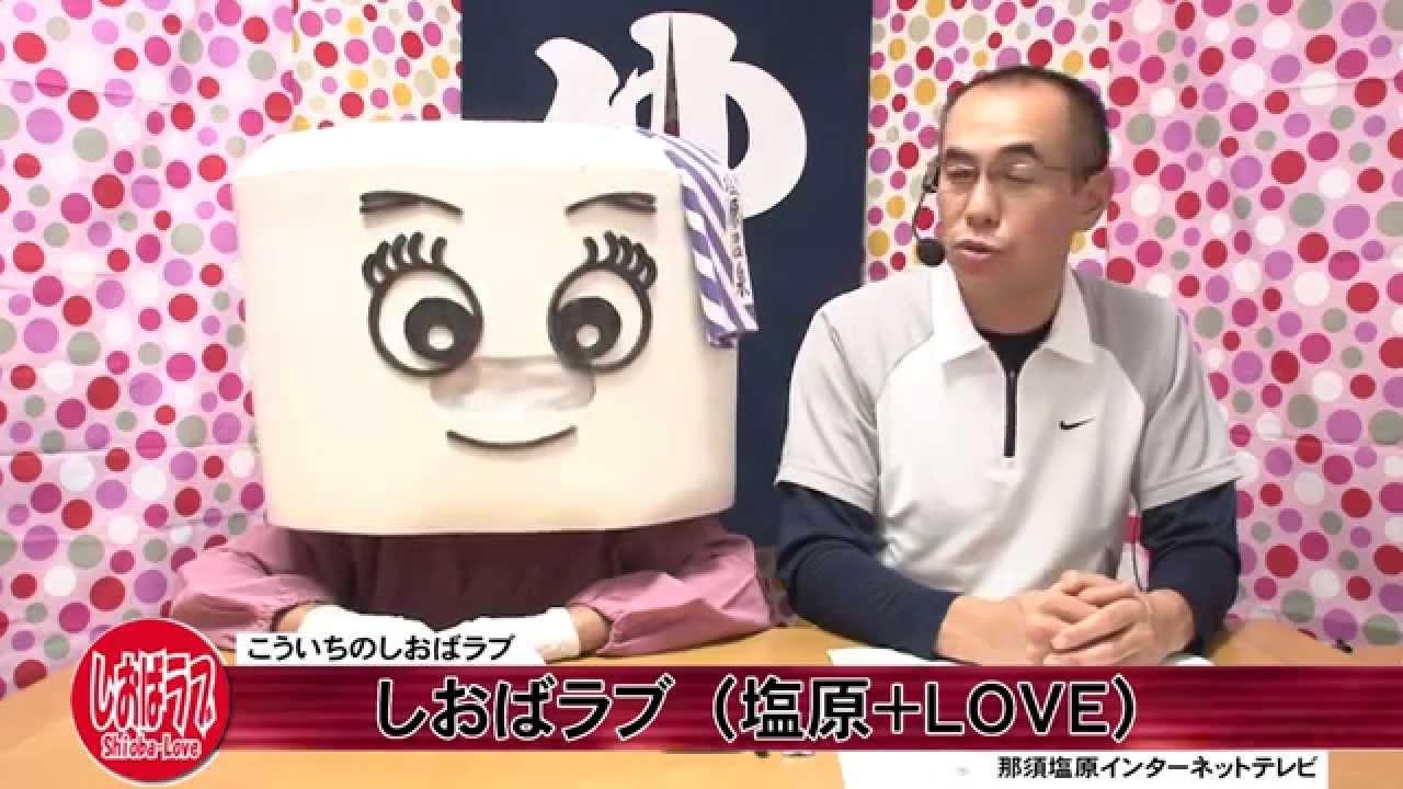 こういちのしおばラブ(塩原+LOVE)第195回