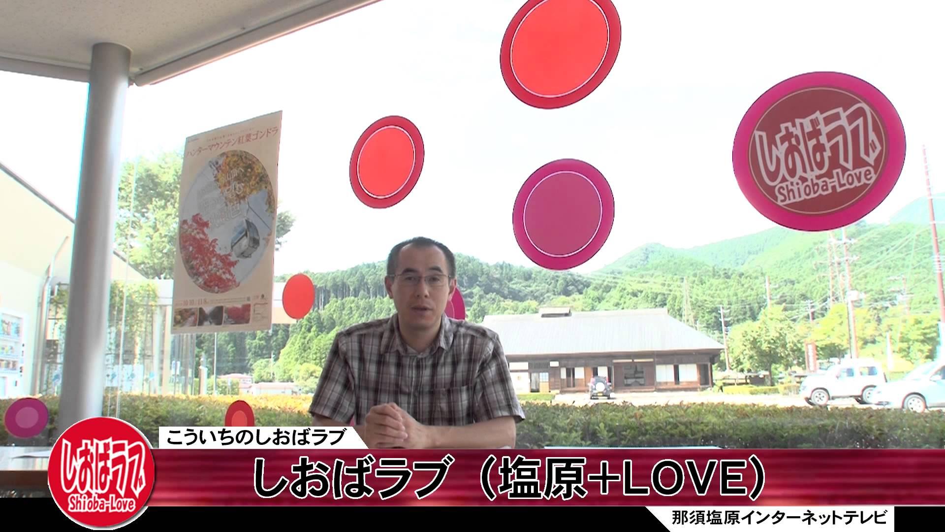 こういちのしおばラブ(塩原+LOVE)第197回