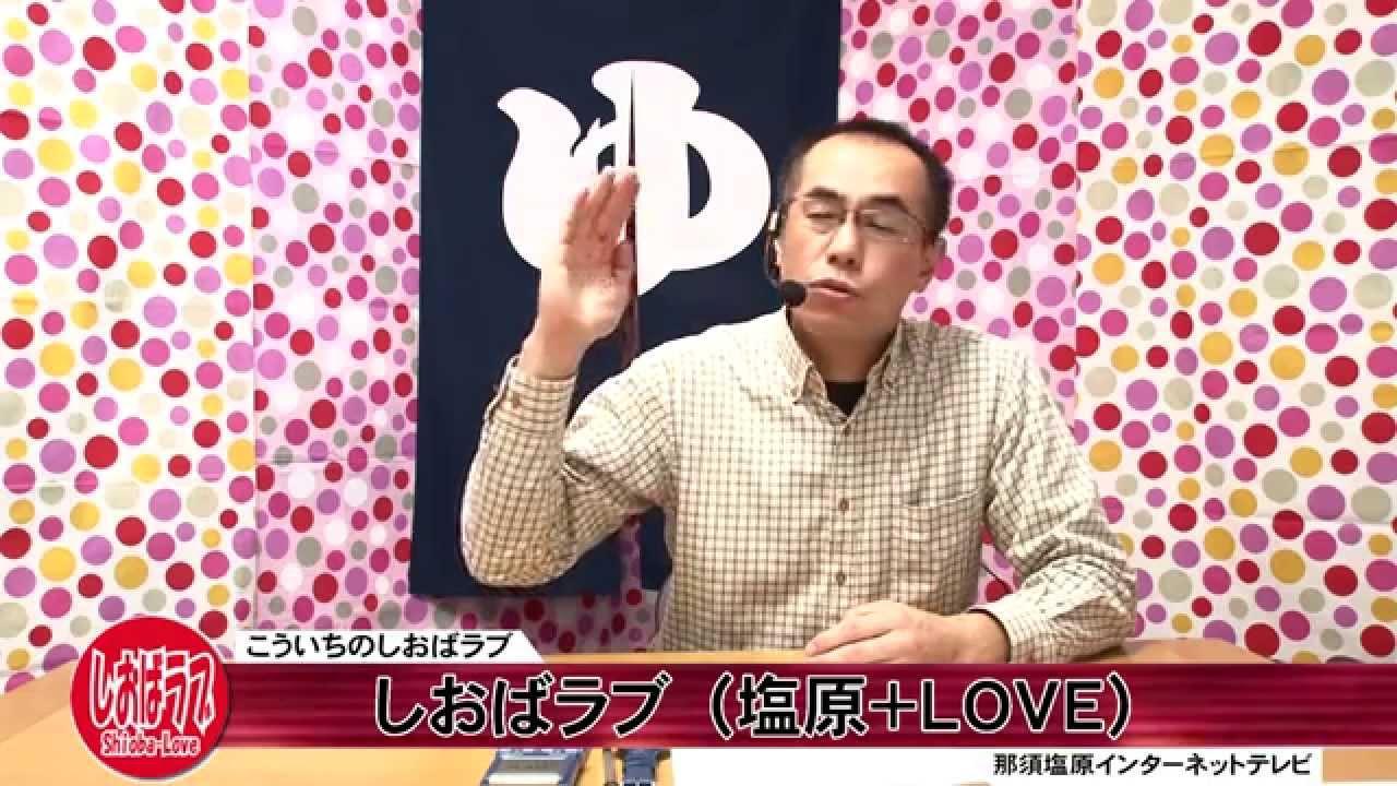 こういちのしおばラブ(塩原+LOVE)第201回