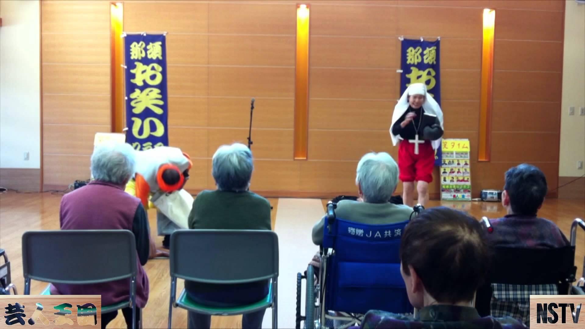 那須お笑いクラブ~特別養護老人ホームときわ荘(福島県田村市)後半