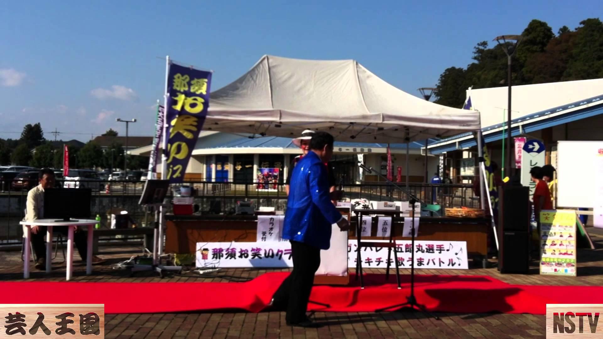 那須お笑いクラブ~道の駅 那須与一の郷収穫祭(3)