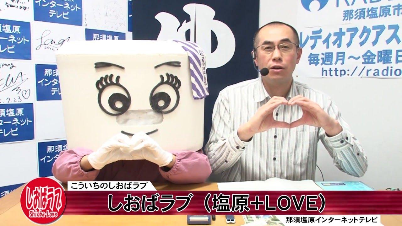 こういちのしおばラブ(塩原+LOVE)第220回
