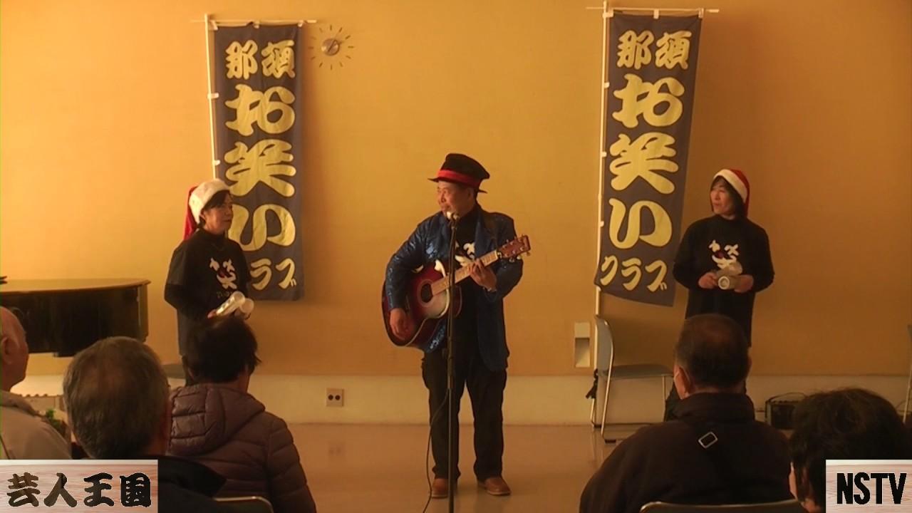 お笑いライブ「歌と笑いの集い」~那須野が原ハーモニーホール(1)