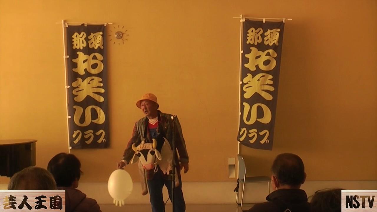 お笑いライブ「歌と笑いの集い」~那須野が原ハーモニーホール(2)