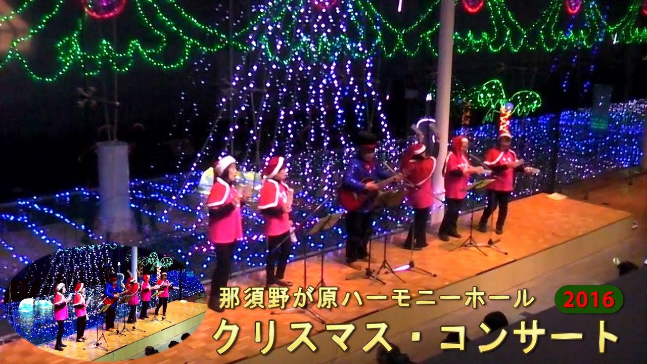 クリスマス・コンサート ~那須野が原ハーモニーホール