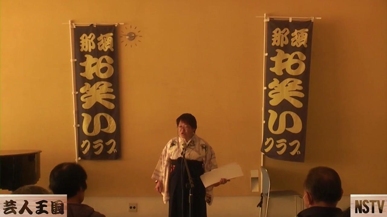 お笑いライブ「歌と笑いの集い」~那須野が原ハーモニーホール(3)
