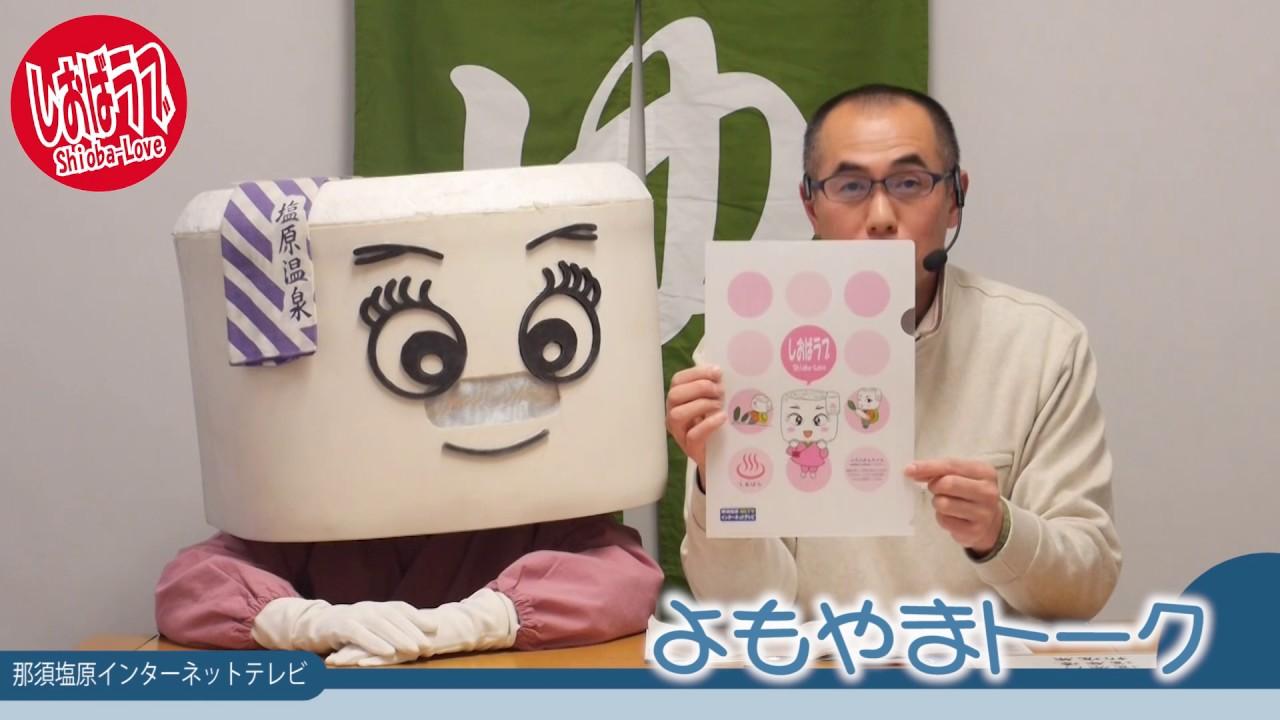 こういちのしおばラブ(塩原+LOVE)第261回