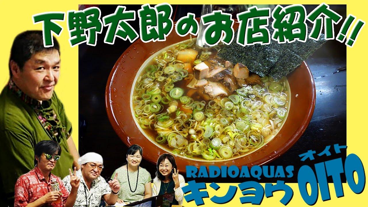 凄すぎるメニューまんさい麺屋縁(えにし)の件!下野太郎のお店紹介!キンヨウ8 第125