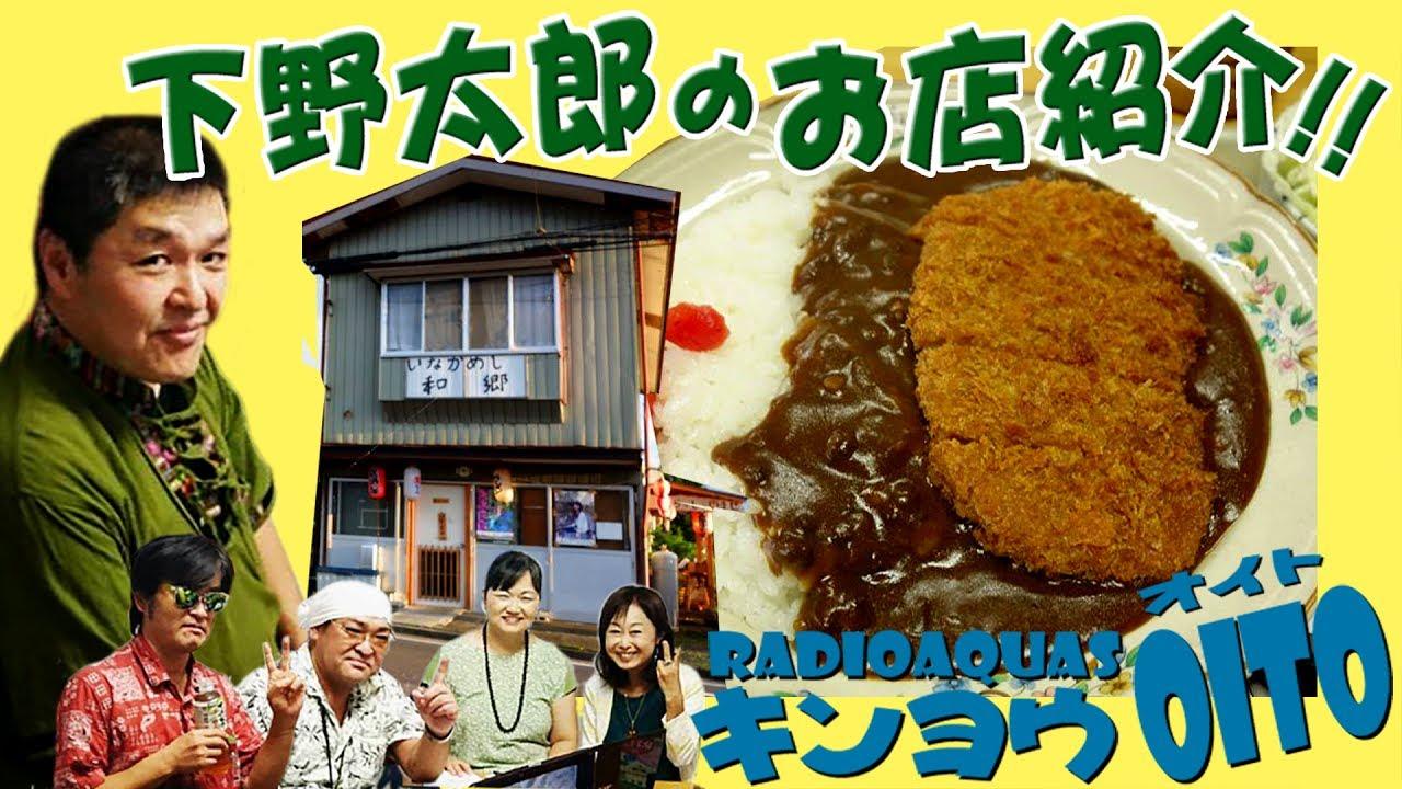 下野太郎のお店紹介「いなかめし和郷」
