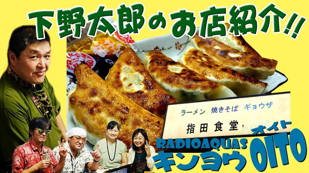 キンヨウ8 第136回「指田食堂」下野太郎のお店紹介