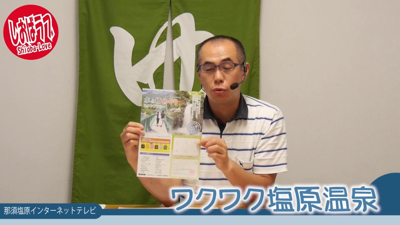 こういちのしおばラブ(塩原+LOVE)第280回