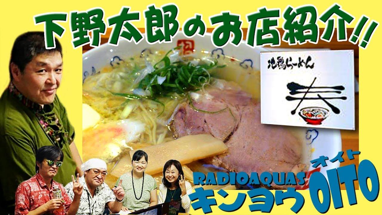 地鶏らーめん春 下野太郎のお店紹介!キンヨウ8 第139回