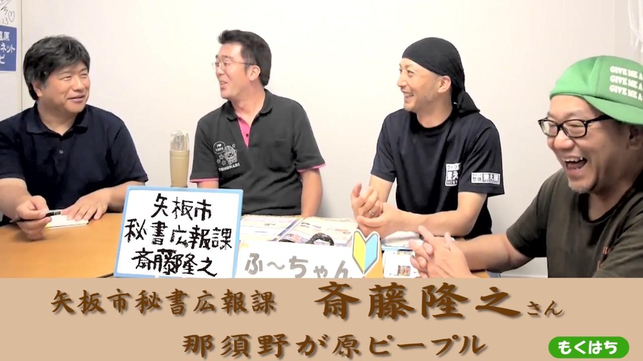 矢板市秘書広報課 斎藤隆之さん~もくはち