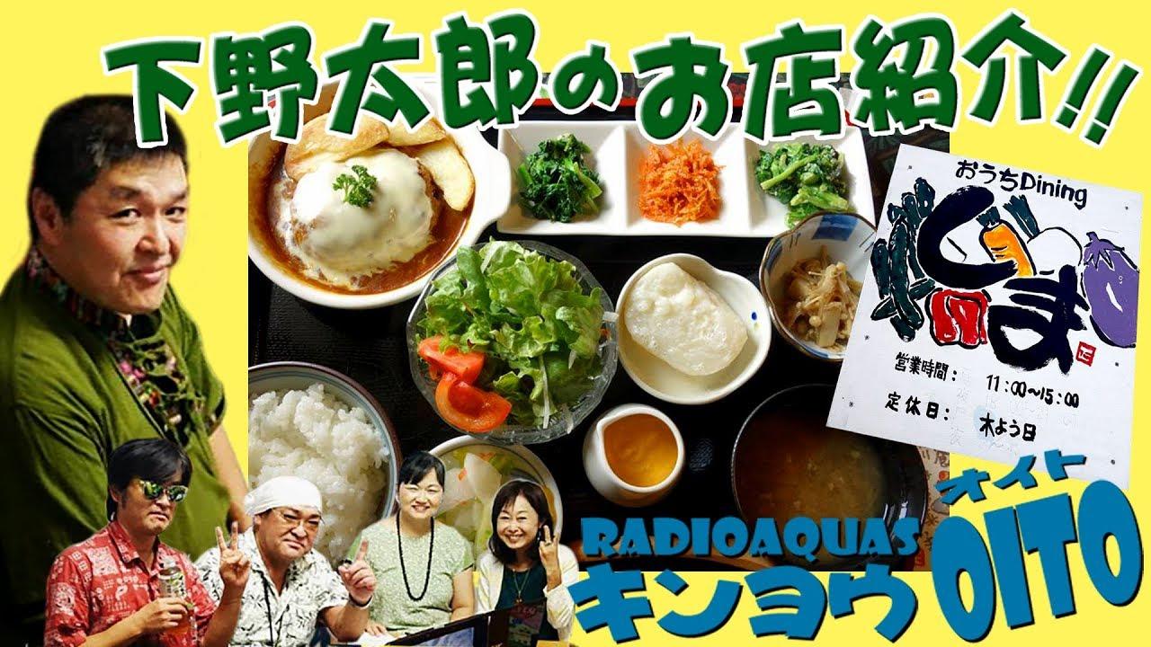 キンヨウ8(オイト) 第140回 8月18日 下野太郎のお店紹介「おうちDININGしま」