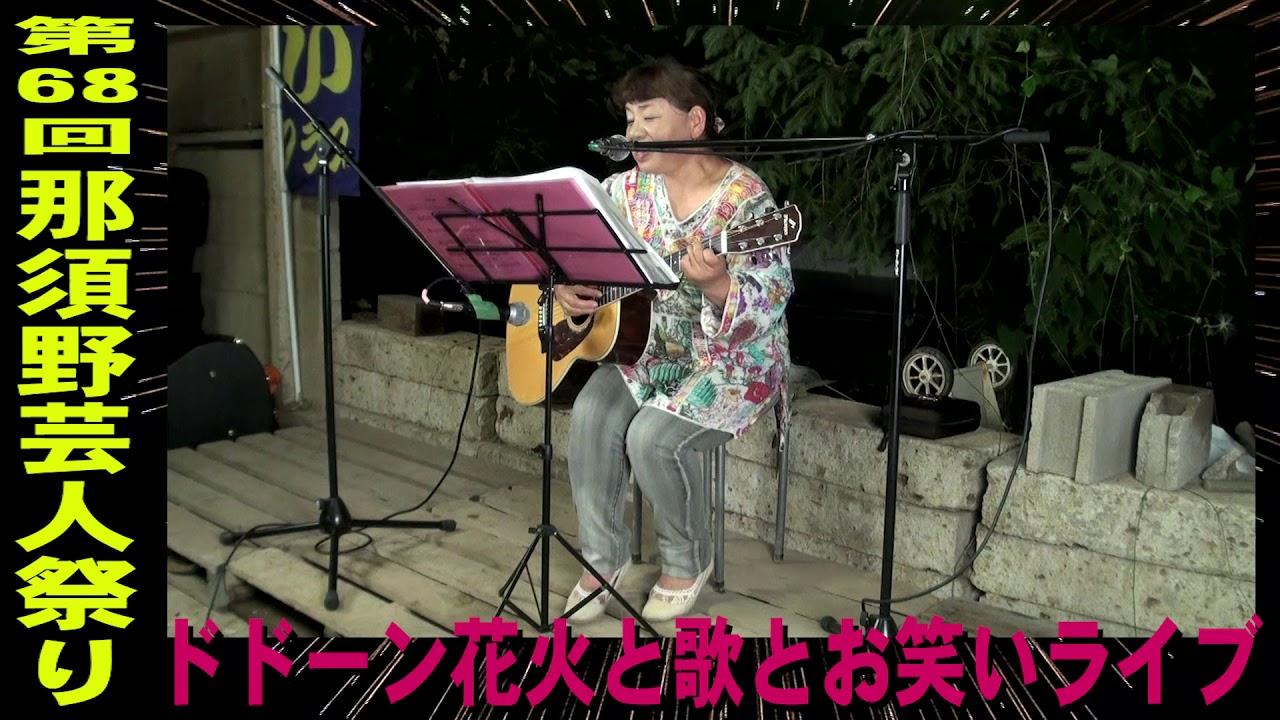 花火と歌とお笑いライブ(2)~那須お笑いクラブ