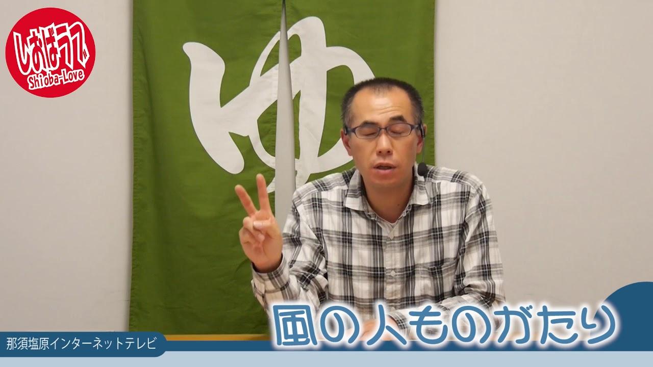 こういちのしおばラブ(塩原+LOVE)第285回
