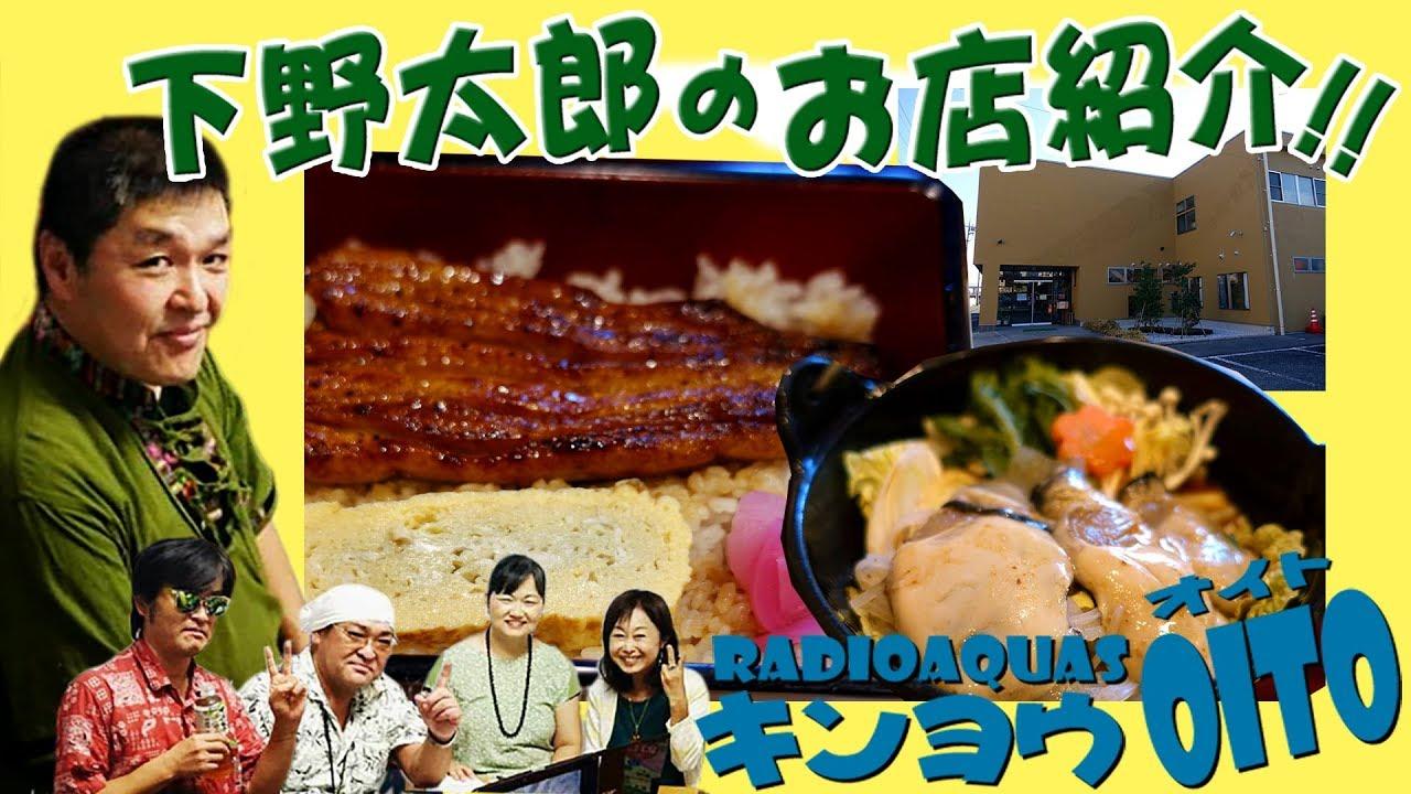 レディオアクアス「キンヨウ8(オイト)」 12月8日 下野太郎のお店紹介「季節料理いとう家」