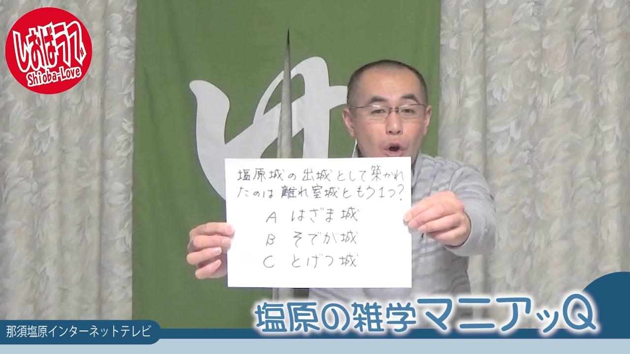 こういちのしおばラブ(塩原+LOVE)第300回