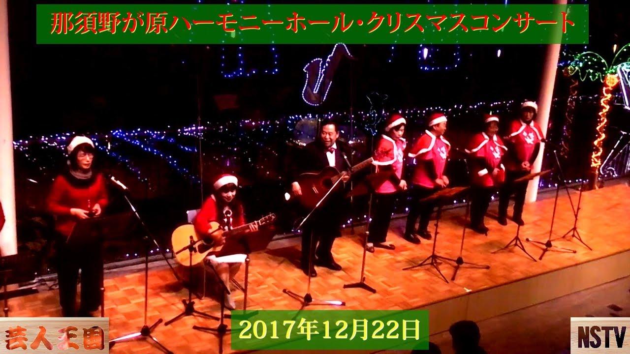 那須野が原ハーモニーホール・クリスマスコンサート~那須お笑いクラブ