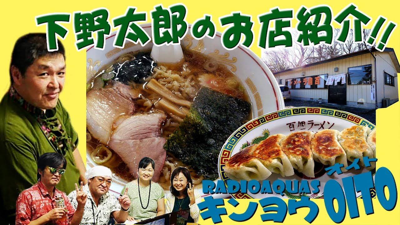レディオアクアス「キンヨウ8(オイト)」 第158回 1月19日 下野太郎のお店紹介「百個ラーメン」