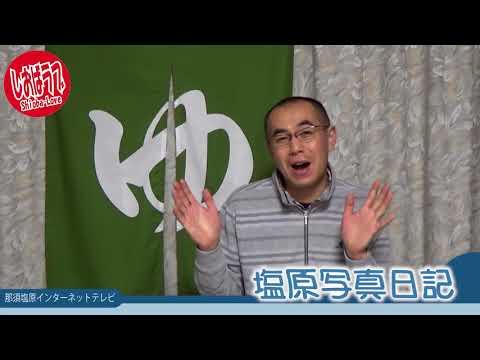 こういちのしおばラブ(塩原+LOVE)第304回