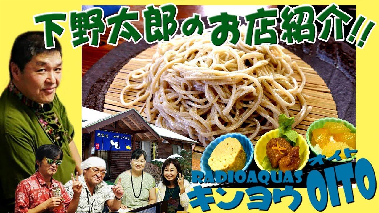 レディオアクアス「キンヨウ8(オイト)」 第159回 2月2日 下野太郎のお店紹介「蕎麦処やすらぎの里 柚」