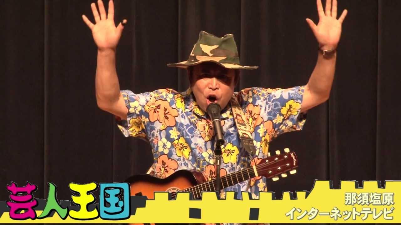 大田原文化会館お笑い健康ライブ~マットー井上、えびすコミック