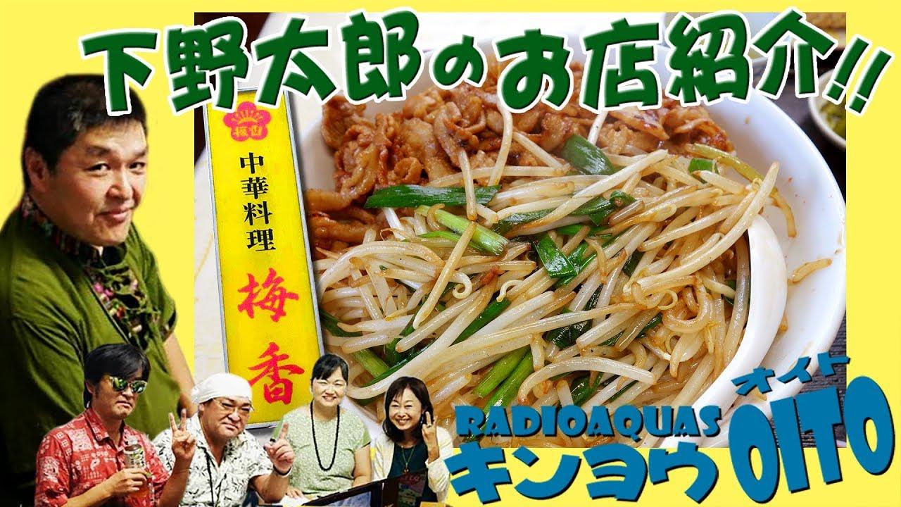 レディオアクアス「キンヨウ8(オイト)」 第162回 3月2日 下野太郎のお店紹介「中華料理 梅香」