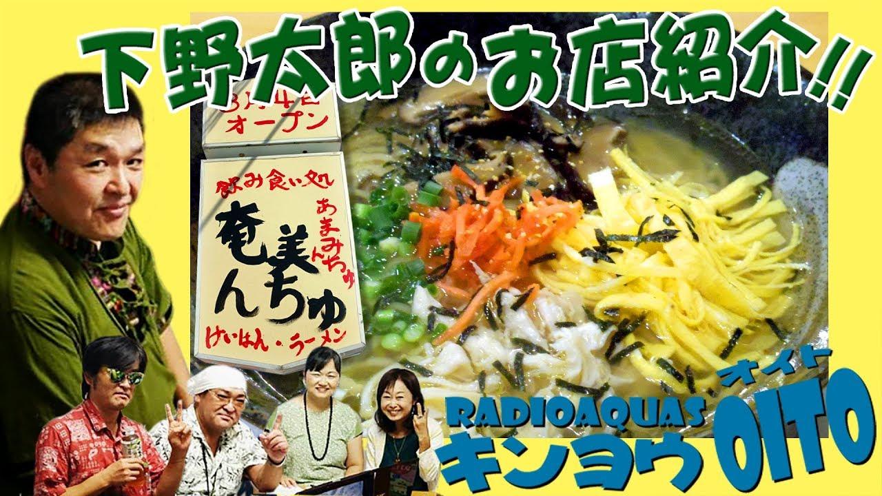 レディオアクアス「キンヨウ8(オイト)」 第163回 3月9日 下野太郎のお店紹介「飲み食い処奄美んちゅ」