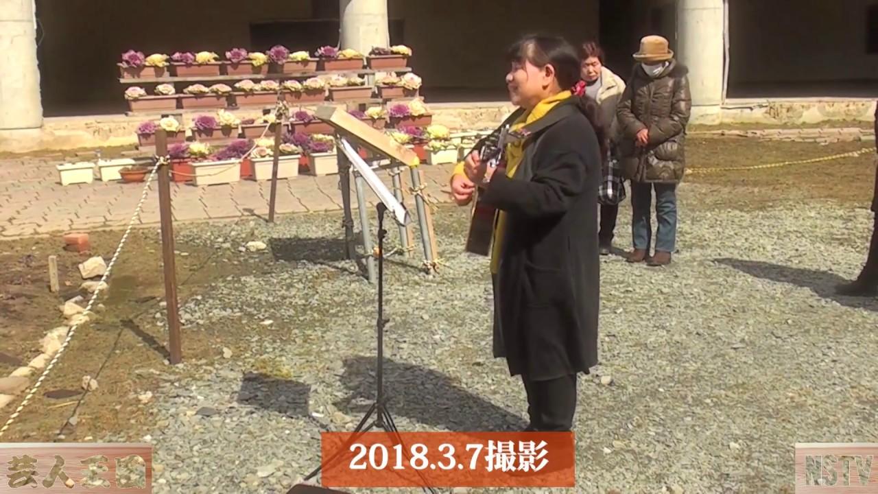 宮城県石巻大川小学校~那須お笑いクラブ