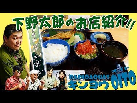「なかよしのとびら」  下野太郎のお店紹介「お料理 ぎんなん」