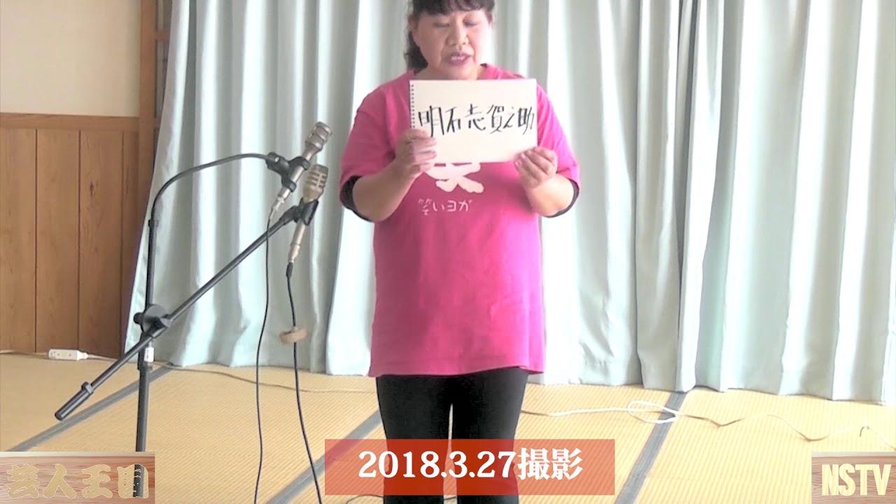 そんたく小唄だ南埼玉(2)~那須お笑いクラブ