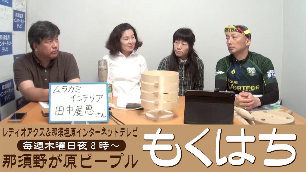 ムラカミインテリア田中展恵さん~もくはち