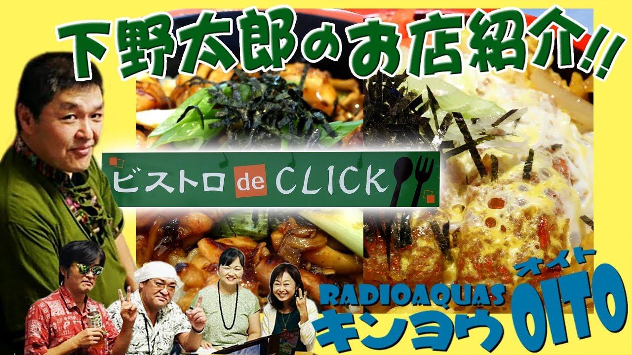 キンヨウ8(オイト) 第174回 6月 1日 下野太郎のお店紹介「ビストロde CLICK」