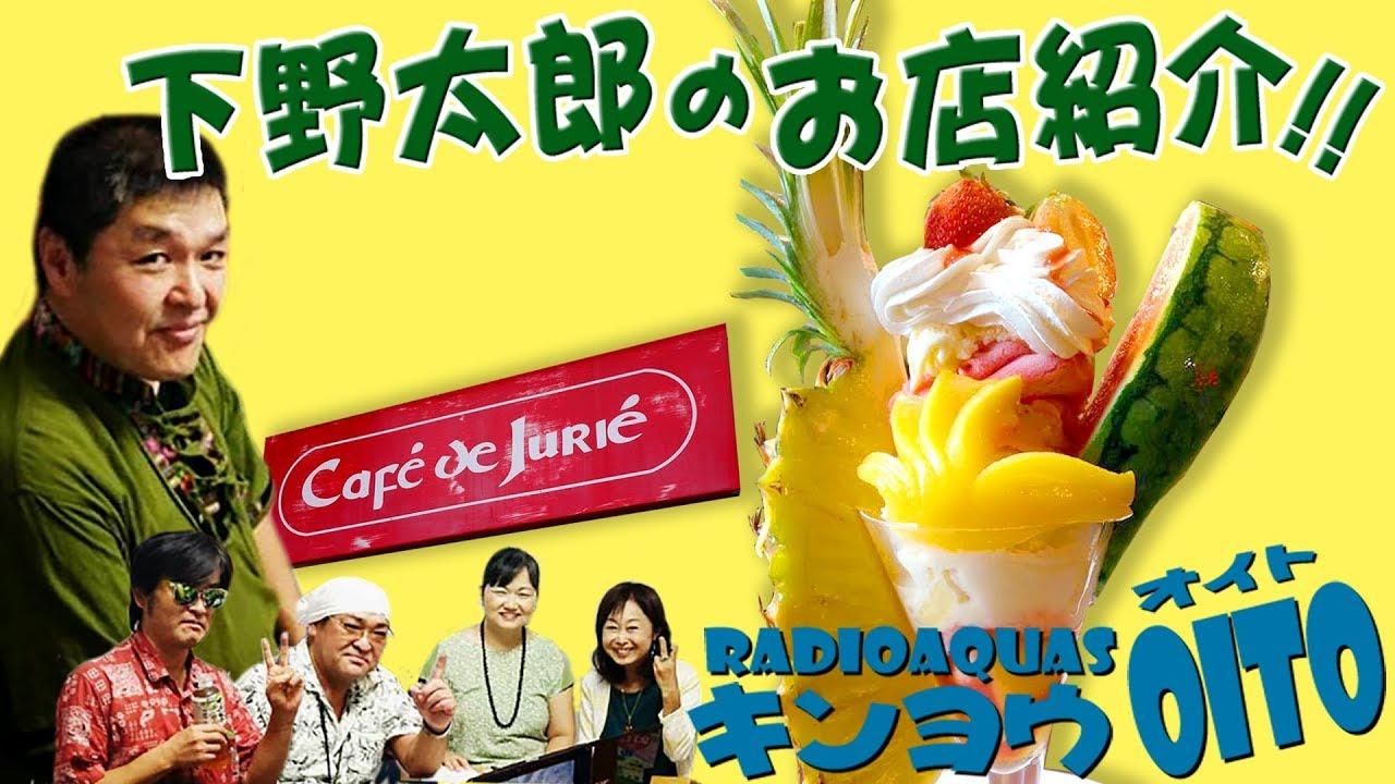 キンヨウ8(オイト) 第175回 6月 8日  下野太郎のお店紹介「カフェ ド ジュリエ」