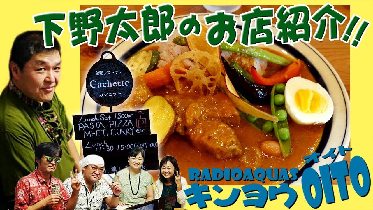 キンヨウ8(オイト) 第176回 6月22日 下野太郎のお店紹介「菜園レストラン カシェット」