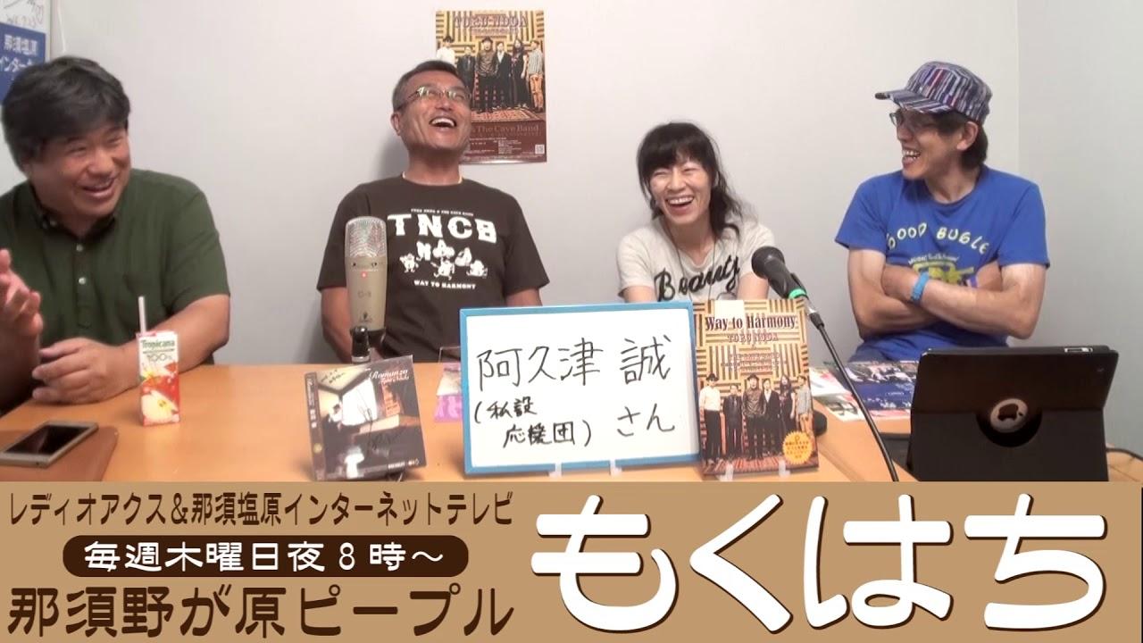 野田徹 ハーモニーホール七夕公演について語る~もくはち